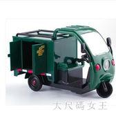 模型汽車 送貨車三輪車快遞專用車兒童聲光玩具 df1001【大尺碼女王】