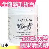 【小福部屋】日本 HOTAPA 純天然 蔬菜水果 清潔劑 天然素材抗菌 90g 100%天然成分【新品上架】