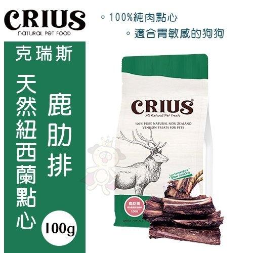 *KING*紐西蘭 CRIUS克瑞斯 天然紐西蘭點心-鹿肋排100g.單一肉類蛋白.狗零食
