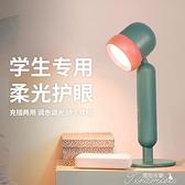 檯燈 臺燈護眼書桌學習專用小學生臥室ins少女床頭充電插電兩用LED臺風 快速出貨