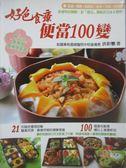 【書寶二手書T1/餐飲_XFJ】好色食療便當100變_洪彩鑾
