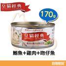皇貓經典貓罐-鮪魚+雞肉+吻仔魚 170g【寶羅寵品】