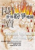 (二手書)閱讀世界紛爭地圖