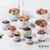 多肉花盆創意大理石紋陶瓷植物北歐小花盆帶托盤【毒家貨源】