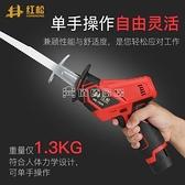 電鋸 紅鬆鋰電充電式往復鋸電動馬刀鋸家用小型迷你電鋸戶外手提伐木鋸【快速出貨】