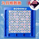 桌面游戲數獨游戲棋九宮格120 關題SuDoku 兒童益智力玩具記憶棋子