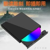 外置光驅usb盒臺式筆記本電腦DVD移動便攜式通用一體機 千千女鞋YXJ