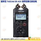 達斯冠 TASCAM DR-40X 攜帶型數位錄音機 公司貨 四軌 支援幻象電源 可當USB麥克風