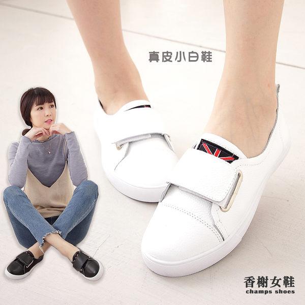 小白鞋。真皮魔鬼氈 平底休閒鞋 香榭