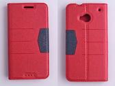 gamax完美系列HTC New HTC One(HTC X810e)/One 4G LTE 簡約綴色側翻手機保護皮套 隱藏磁扣 全包防摔