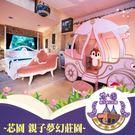 ●玩騎馬,玩變裝,駕優雅古董車,當畫家 ●精心打造超夢幻親子城堡王國
