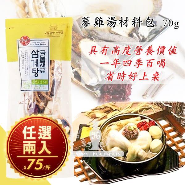 韓國蔘雞湯材料包 70g