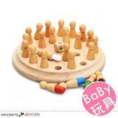木製玩具顏色配對記憶棋 專注力訓練 親子遊戲