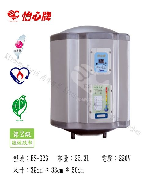 【PK廚浴生活館】高雄 怡心牌 ES-626 25.3L 直掛 電能 熱水器 電熱水器 ☆ 實體店面 可刷卡