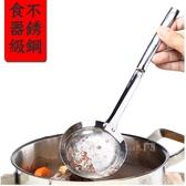 304不鏽鋼多功能濾勺撈油杓油切濾勺