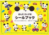 《 日本LIEBAM 》動物系列遊戲貼紙書 - 熊貓愛  ╭★ JOYBUS玩具百貨