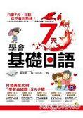 7天學會基礎日語(附1MP3 1練習別冊)