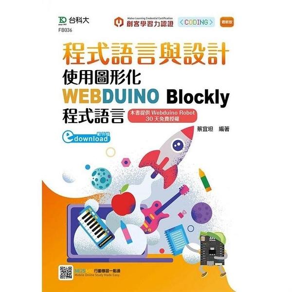 程式語言與設計:使用圖形化WEBDUINO Blockly程式語言:最新版
