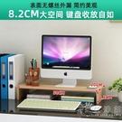 電腦顯示器屏增高架桌面辦公室雙層整理收納墊高液晶臺式置物架子 WD 小時光生活館