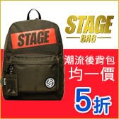 STAGE全面▶五折