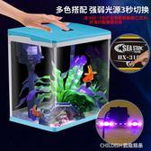 魚缸 海星魚缸水族箱 生態智控七彩LED小型迷你玻璃桌面金魚缸客廳魚缸 童趣潮品
