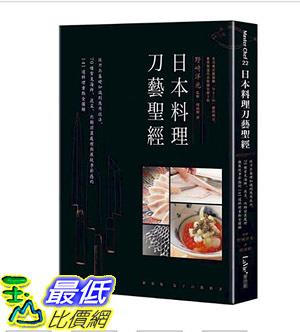 [COSCO代購] W122351 日本料理刀藝聖經 Knife Skills Of Japanese Dishes