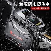自行車包前梁包車上管包前掛包大容量防水騎行裝備【小檸檬3C】