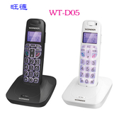 WONDER旺德 DECT數位無線電話 WT-D05 (黑、白兩色)◆GAP數碼技術,話音優越清晰