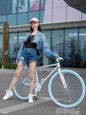 自行車死飛自行車單車活飛公路倒剎車賽車彎把熒光成人男女學生實心胎LX 【熱賣新品】