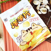 好食在台灣鮮切洋芋片(經典香蒜)