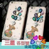 三星 S8 S9 Note9 Note8 Note5 A8 Star A6+ J8 J4 J6 J7 J2 J3 S7 J2Prime 手機殼 水鑽殼 訂做 琉璃百寶袋系列