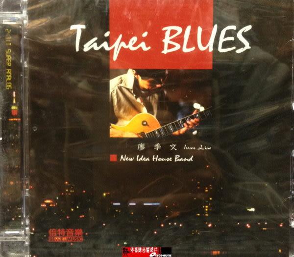 【停看聽音響唱片】【CD】廖季文:Taipei BLUES