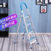 鋁合金室內人字梯子家用折疊加厚四步多功能伸縮工程爬梯扶樓梯 QG27688『優童屋』