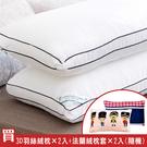 【BELLE VIE】台灣製造立體彈力飯店專用羽絲絨枕X2