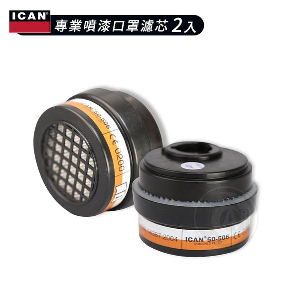 『ART小舖』ICAN Silicone Mask 專業噴漆口罩替換濾芯 A2 P3濾芯 2入 單組