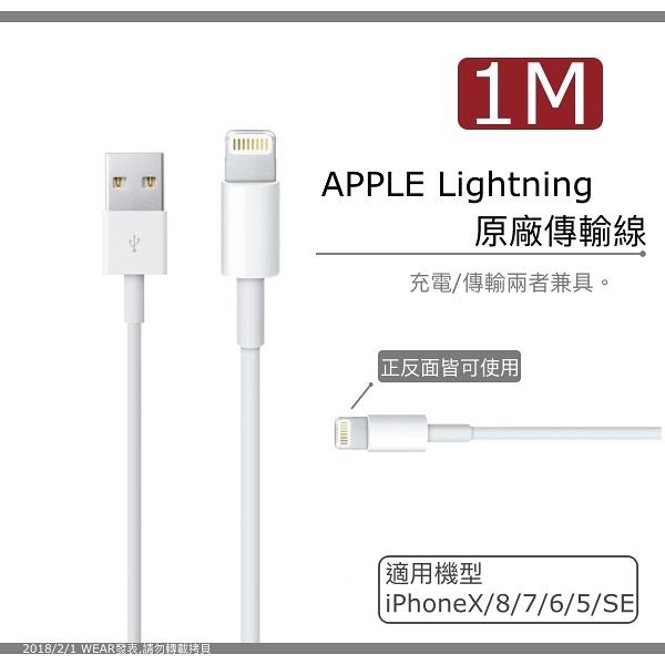 Apple Lightning 原廠傳輸充電線【遠傳電信拆機公司貨】iPhoneX iPhone8 iPhone7 iPhone5 5C iPad4 iPhone6 iPad mini