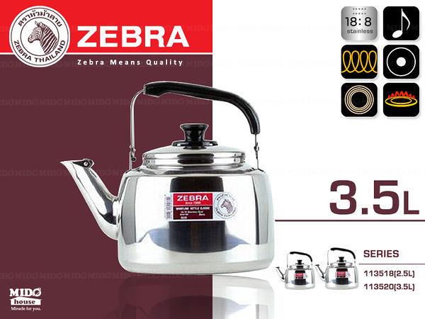 《Midohouse》ZEBRA『斑馬牌113520 不銹鋼笛音壺』3.5L