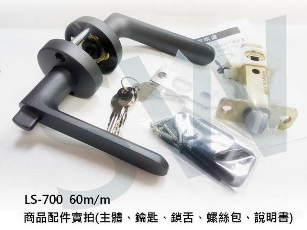 LS-700 SN 日規水平鎖60mm 白鐵色 (三鑰匙) 小套盤 把手鎖 房門鎖 通道鎖 客廳鎖 辦公室門鎖