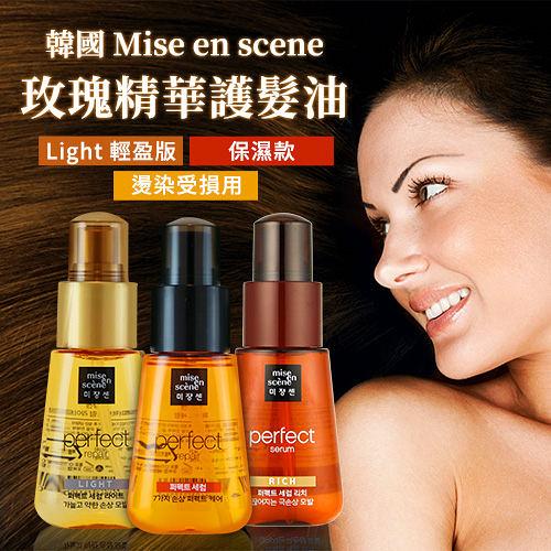 韓國 Mise en scene 玫瑰精華護髮油 70ml 染燙受損/輕盈版/保濕款【BG Shop】3款供選