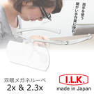烙鐵焊錫 推薦輔助工具 【日本I.L.K...