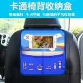 汽車座椅掛袋 汽車用品座椅收納袋多功能車載後背儲物箱雜物掛袋車內椅背置物袋 全館滿額85折