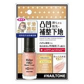 NAILTONE 平滑修復基底油 (舒芙蕾粉膚) (8mL)