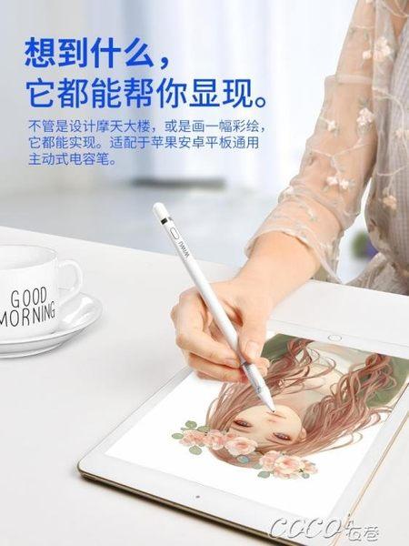 現貨觸控筆 電容筆細頭安卓ipad手機繪畫觸控筆觸屏筆apple pen蘋果pencil平板 coco衣巷10-6