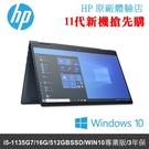HP Elite Dragonfly G2 3E5E7PA 13.3吋翻轉觸控筆電 i5-1135G7/16G/512GB SSD/Win10Pro/3年保固
