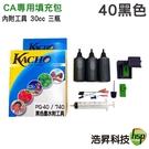 【墨水填充包】CANON PG-40 30cc  黑 (3瓶) 內附工具  適用雙匣