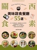 關西食素!美味蔬食餐廳55選