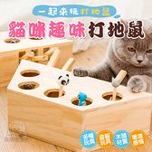【三角形】貓咪趣味打地鼠 益智玩具 打地鼠 貓打地鼠玩具 貓益智 寵物益智玩具 寵物互動玩具