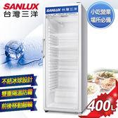 SANLUX台灣三洋 400公升直立式冷藏櫃 SRM-400