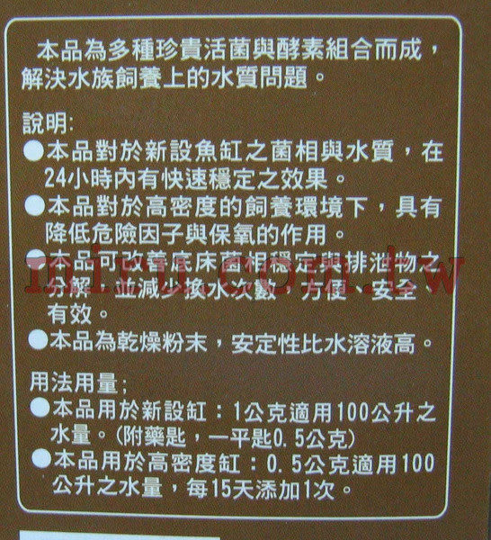 【西高地水族坊】百歐Bio 活菌源100g