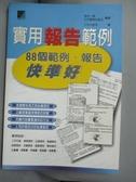 【書寶二手書T1/財經企管_NKH】實用報告範例-88個範例報告快準好_神谷一博